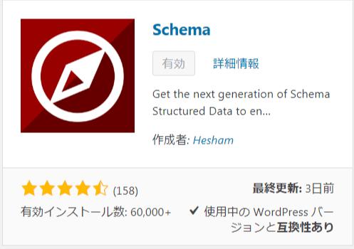 schemaのアイキャッチ画像