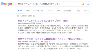 search-resultの画像